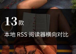 13 款本地 RSS 阅读器横向对比[Windows] 9