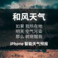 iPhone 有没有比较智能的天气 App?有啊:《和风天气》 5
