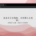 几枝 - 用中国传统颜色,搭配诗词歌赋,表达中国意境,漂亮的 Chrome 新标签页扩展 14