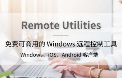 Remote Utilities - 免费可商用的 Windows 远程控制工具,还可以自建中继服务器 4