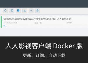 人人影视客户端,支持收藏自动下载[Docker 版]
