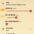 薄暮微光(Twilight) - 调整屏幕颜色保护睡眠[Android] 6