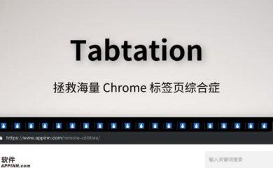 Tabtation - 拯救海量标签页综合症[Chrome] 22
