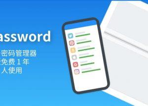 著名密码管理器 1Password 联合 Canva 免费赠送家庭版账号 1 年,价值 414 人民币 9