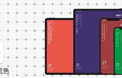 365传统色 - 为上千种颜色命名,感受传统色彩之美[iPhone/iPad] 8