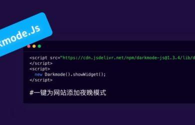 Darkmode.Js - 一键为网站添加黑暗模式 15