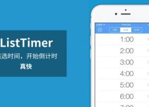 ListTimer - 快速的计时 & 闹钟[iPhone] 45