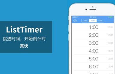 ListTimer - 快速的计时 & 闹钟[iPhone] 1