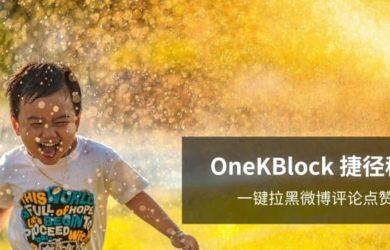 微博点赞拉黑 OneKBlock iOS 捷径移植版 27