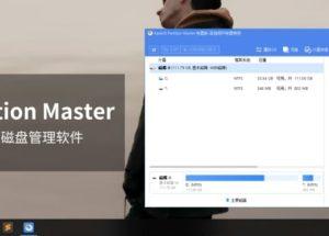 Partition Master - 可动态调整分区大小的磁盘管理软件[Windows] 22