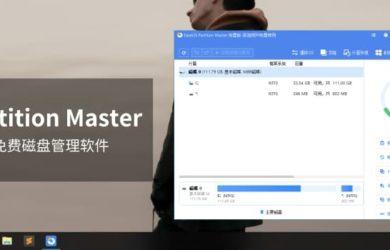 Partition Master - 可动态调整分区大小的磁盘管理软件[Windows] 12