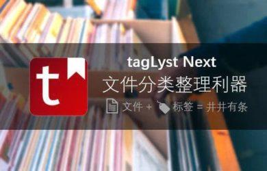tagLyst Next - 文件入库、加标签,解决文件分类与聚合的难题[Win/macOS] 7