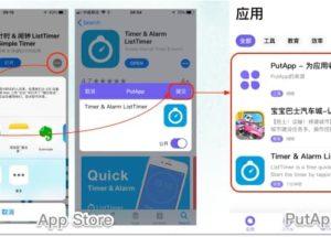 PutApp - 第三方 App Store 心愿单,帮你收集喜欢的应用[iPhone/iPad] 17