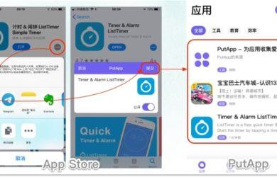 PutApp - 第三方 App Store 心愿单,帮你收集喜欢的应用[iPhone/iPad] 10