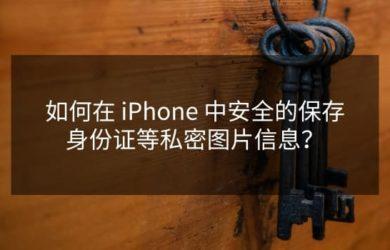 如何在 iPhone 中安全的保存身份证、银行卡等私密图片信息? 18