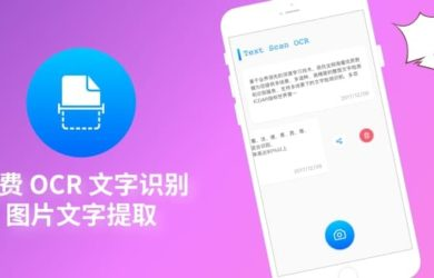 Text Scan OCR - 免费 OCR 文字识别、图片文字提取应用[iOS/Android] 7