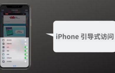 iPhone 引导式访问:锁定应用、锁定触摸、锁定键盘、限制使用时间 18