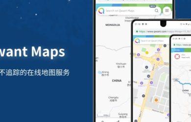 Qwant Maps - 来自法国的开源,防隐私的在线地图服务 6