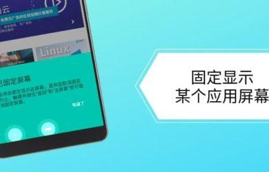 什么是 Android「屏幕固定」功能?如何使用屏幕固定? 19