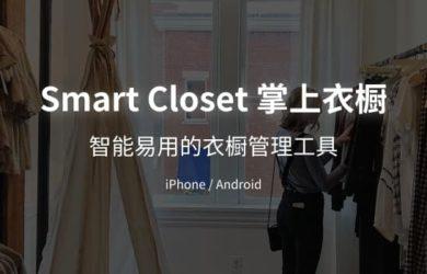 Smart Closet 掌上衣橱 - 智能易用的衣橱管理应用[iOS/Android] 26