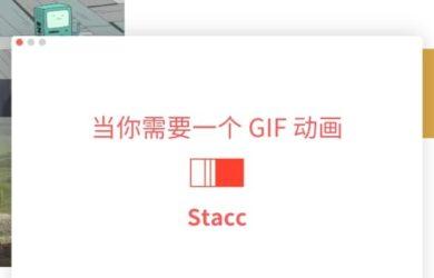 Stacc - 聪明的视频转 GIF 工具[macOS] 13