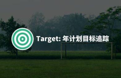 Target - 做一个简单的计划目标追踪应用[Android] 14