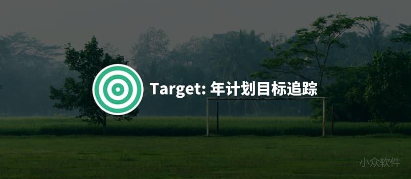 Target - 做一个简单的计划目标追踪应用[Android] 6