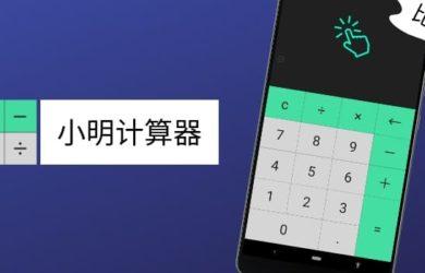 """小明计算器 - """"比自带计算器更好用""""的计算器[iOS/Android] 16"""