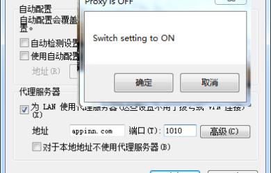 Dary 的小脚本:两键切换 IE 浏览器代理服务器[AHK] 16