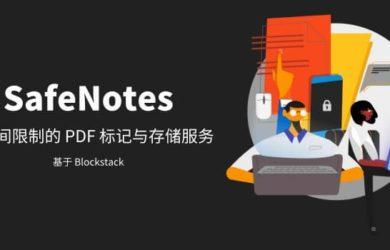 SafeNotes - PDF 标记与免费的无限存储服务 3