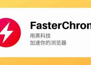 FasterChrome - 用黑科技提升 Chrome 访问网站的速度 15