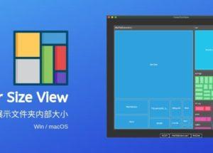 Folder Size View - 一目了然,展示文件夹内容大小[Win/macOS] 20