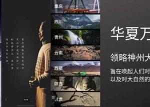 华夏万象 – 历时2年走遍中国所有省份,系统性总结中国各省地理、人文、历史、饮食的 App[iPhone/iPad]