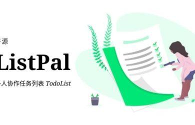 ListPal - 来,大家一起列个表:极简多人在线协作 todolist 1