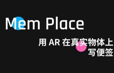 Mem Place - AR便签,在真实物体旁边加便签,记事[iPhone] 8