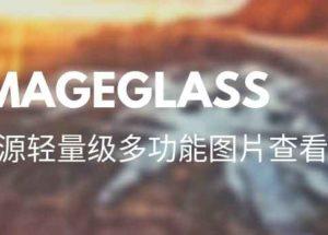 ImageGlass - 开源轻量级看图工具[Windows] 13