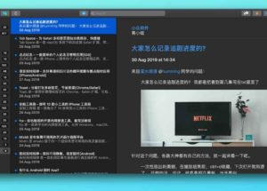 NetNewsWire 5.0 – 免费开源的 RSS 阅读器[macOS]
