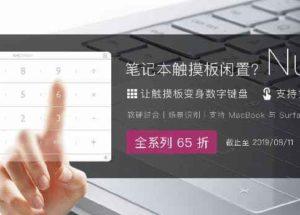 Nums – 将笔记本触控板变成数字键盘[硬件]