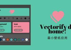 Vectorify da home! – 最小壁纸(动态/静态)应用[Android]