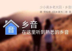 乡音 – 家乡话、方言、乡音汇聚地,在这里听到熟悉的乡音[iPhone/Android]