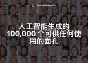 100,000 Faces – 10万张不要肖像权的人脸照片,随便用
