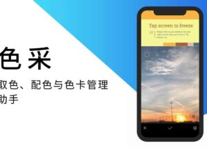 色采 – 更好用的取色、配色与色卡管理助手[iOS/Android]