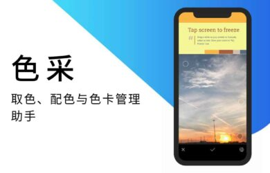 色采 - 更好用的取色、配色与色卡管理助手[iOS/Android] 1