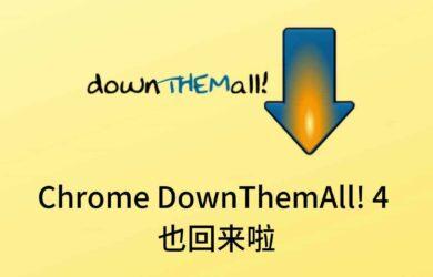 著名浏览器下载增强插件 DownThemAll! 4 发布 Chrome、Opera 版本 6