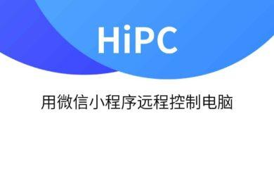 HiPC - 用微信小程序远程控制电脑 38
