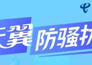 天翼防骚扰 – 中国电信官方防骚扰电话