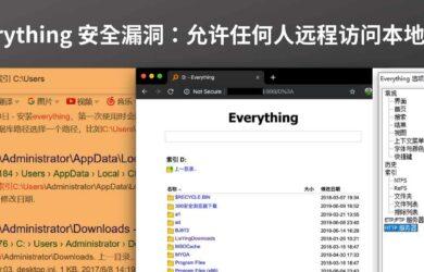 """Everything """"HTTP 服务器""""功能安全漏洞:允许任何人远程访问本地文件 2"""