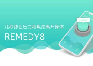 Remedy8 – 手机上的手指减压神器[iPhone]