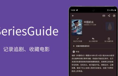 SeriesGuide - 收藏、记录追剧进度、观看过的电影[Android] 11