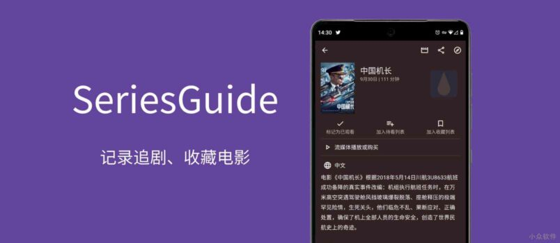 SeriesGuide - 收藏、记录追剧进度、观看过的电影[Android] 3